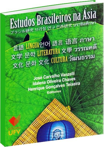 Estudos Brasileiros na Ásia