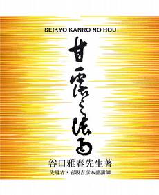 CD Sutra Sagrada - Japonês