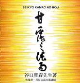 CD Sutra Sagrada em Japonês