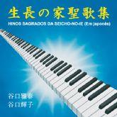 CD Hinos Sagrados SNI (Japonês)