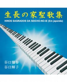 CD Hinos Sagrados da SNI - Japonês