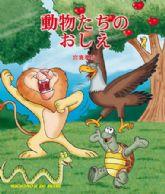 A Lição dos Bichos (Japonês)