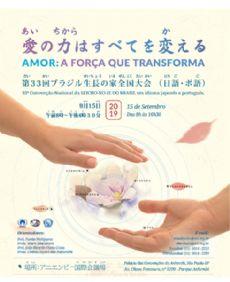 33ª Convenção Nacional da SEICHO-NO-IE DO BRASIL