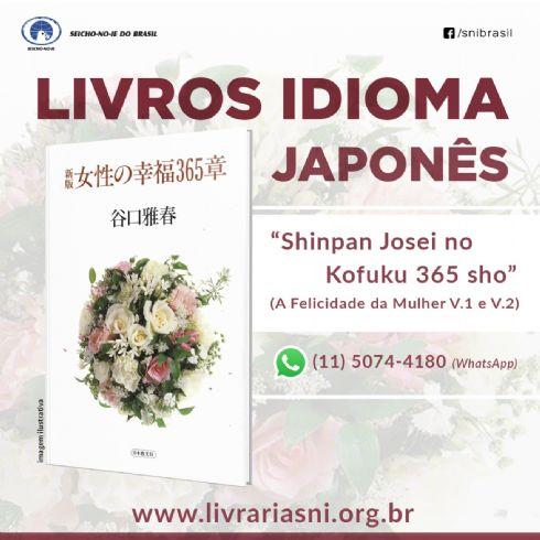 ´´Shinpan Josei no Kofuku 265 sho´´  A Felicidade da Mulher Vol. 1 e 2